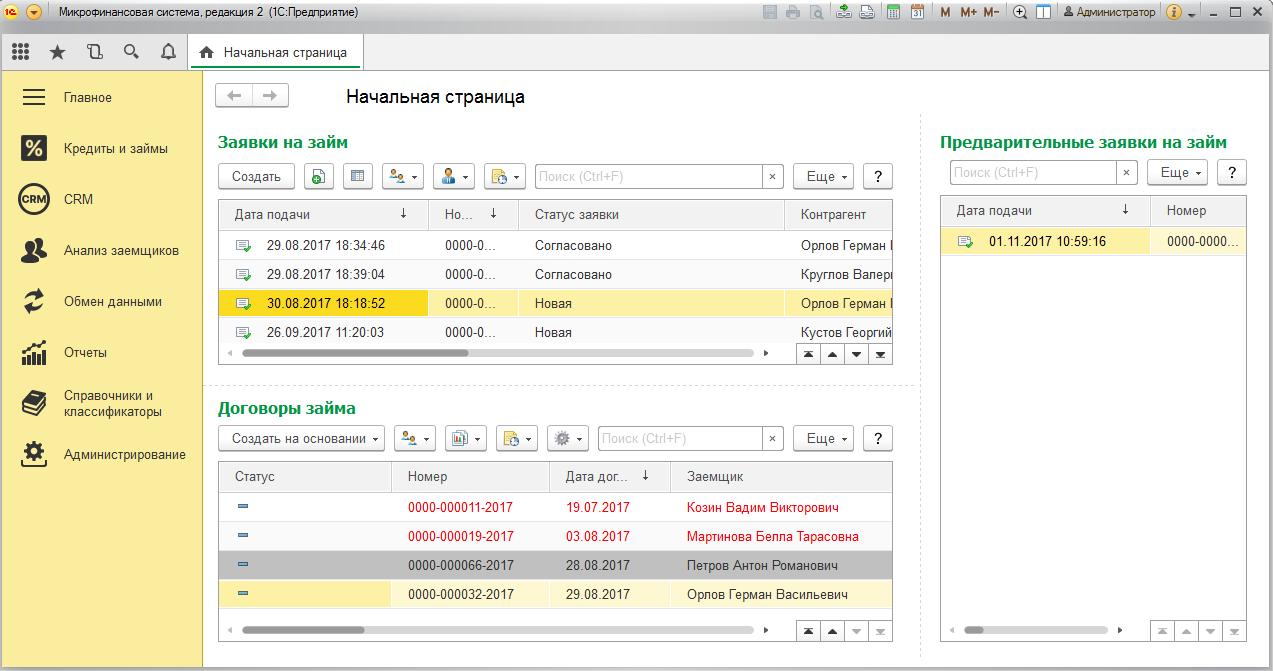 Настройка интерфейса 1с на кпк обновление 1с через основную конфигурацию